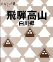 乐天商城 - 【中古】飛騨高山・白川郷 /JTBパブリッシング (単行本)