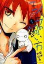 【中古】ミイラの飼い方 1 /NHN comico/空木かける (コミック)