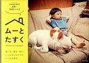 【中古】ム-とたすく /ポプラ社/Ayasakai (単行本)
