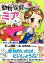 【中古】動物探偵ミア 2 /ポプラ社/ダイアナ・キンプトン (単行本)