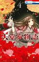 天堂家物語 4 /白泉社/斎藤けん (コミック)