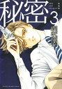 【中古】秘密 THE TOP SECRET 3 新装版/白泉社/清水玲子(漫画家) (コミック)