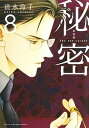 【中古】秘密 THE TOP SECRET 8 新装版/白泉社/清水玲子(漫画家) (コミック)