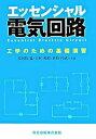 【中古】エッセンシャル電気回路 工学のための基礎演習 /森北出版/安居院猛 (単行本(ソフトカバー))