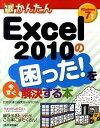 【中古】今すぐ使えるかんたんExcel 2010の困った!を今すぐ解決する本 Windows 7対応 /技術評論社/技術評論社 (大型本)