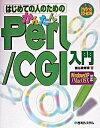 【中古】はじめての人のためのかんたんPerl/CGI入門 Windows XP/Mac OS 10対応 /秀和システム/紙谷歌寿彦 (単行本)