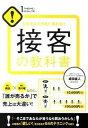 【中古】接客の教科書 わかる!!できる!!売れる!! /すばる舎/成田直人 (単行本)