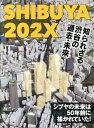 【中古】SHIBUYA 202X 知られざる渋谷の過去・未来 /日経BP/日経BP社(単行本)
