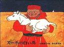 【中古】スーホの白い馬 モンゴル民話 /福音館書店/大塚勇三(ハードカバー)