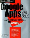 【中古】Google Apps拡張ガイド Google API Expertが解説する /インプレスジャパン/伊藤千光 (単行本(ソフトカバー))