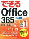 【中古】できるOffice 365 2013年度版 /インプレスジャパン/インサイトイメ-ジ (単行