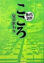 【ポイント 10倍】【中古】こころ /イ-スト プレス/夏目漱石 (文庫)