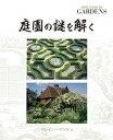 【中古】庭園の謎を解く /ガイアブックス/ロレイン・ハリソン (単行本)