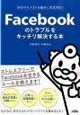 【中古】Facebookのトラブルをキッチリ解決する本 SNSのモメゴト&悩みに完全対応! /ソシム/平野逸平 (単行本)