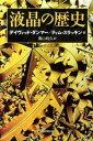 【中古】液晶の歴史 /朝日新聞出版/デイヴィッド・ダンマ- (単行本)