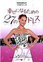 【中古】幸せになるための27のドレス 名作映画完全セリフ集 /フォ-イン/アライン・ブロッシュ・マッケンナ (単行本)