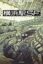 【中古】横浜駅SF /KADOKAWA/柞刈湯葉(単行本)