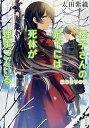 【中古】櫻子さんの足下には死体が埋まっている はじまりの音 ...