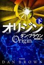 【中古】オリジン 下 /KADOKAWA/ダン・ブラウン (単行本)