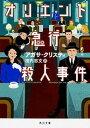 【中古】オリエント急行殺人事件 /KADOKAWA/アガサ クリスティ (文庫)