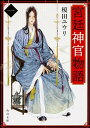 【中古】宮廷神官物語 1 /KADOKAWA/榎田ユウリ (文庫)
