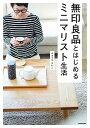 【中古】無印良品とはじめるミニマリスト生活 /KADOKAWA/やまぐちせいこ (単行本)