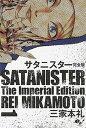 【中古】サタニスタ-完全版 1 /KADOKAWA/三家本礼(コミック)