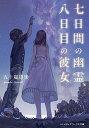 【中古】七日間の幽霊、八日目の彼女 /KADOKAWA/五十嵐雄策 (文庫)