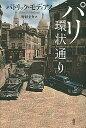 【中古】パリ環状通り 新装版/講談社/パトリック・モディアノ(単行本)