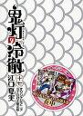 【中古】鬼灯の冷徹 17 限定版/講談社/江口夏実 (コミック)