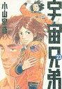 【中古】宇宙兄弟 23 /講談社/小山宙哉(コミック)