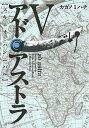 【中古】アド アストラ スキピオとハンニバル 5 /集英社/カガノミハチ (コミック)