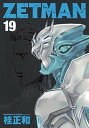 【中古】ZETMAN 19 /集英社/桂正和 (コミック)