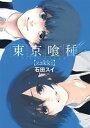 【中古】東京喰種 zakki /集英社/石田スイ (コミック...