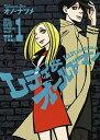 【中古】レディ&オールドマン コミック 全8巻セット(コミック) 全巻セット