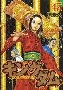 【中古】キングダム 45 /集英社/原泰久 (コミック)...