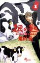 【中古】銀の匙 Silver Spoon コミック 1-14...