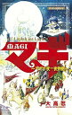 【中古】マギ マギ千夜一夜物語 サンデ-公式ガイド /小学館/大高忍 (コミック)