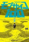 【中古】モブサイコ100 2 /小学館/ONE (コミック)