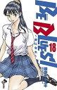 【中古】BE BLUES!〜青になれ〜 18 /小学館/田中モトユキ (コミック)