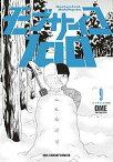 【中古】モブサイコ100 9 /小学館/ONE (コミック)