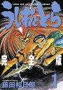 【中古】うしおととら 完全版 コミック 1-20巻セット (...