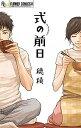 【中古】式の前日 /小学館/穂積 (コミック)