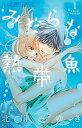 【中古】みだらな熱帯魚 コミックセット (フラワーコミックスアルファ) (コミック)