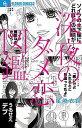 【中古】深夜のダメ恋図鑑 /小学館/尾崎衣良 (コ...