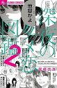 【中古】深夜のダメ恋図鑑 2 /小学館/尾崎衣良 (...