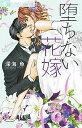 【中古】堕ちない花嫁 /小学館/深海魚 (コミック)