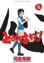 【中古】とめはねっ! 鈴里高校書道部 9 /小学館/河合克敏 (コミック)