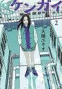 【中古】ケンガイ 2 /小学館/大瑛ユキオ (コミック)