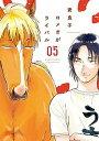 【中古】ロメオがライバル 5 /小学館/秀良子(コミック)